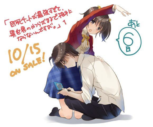 20161009sokushi