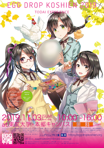『エッグドロップ甲子園2019』ポスターイラスト